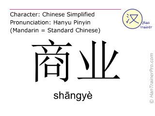 汉字  ( shangye / sh&#257ngyè ) 包括发音 (英文翻译: business )