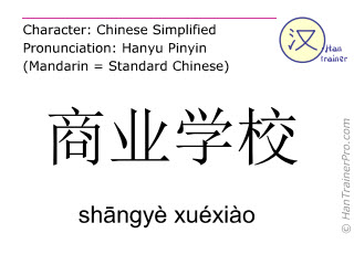 Chinese characters  ( shangye xuexiao / shāngyè xuéxiào ) with pronunciation (English translation: business school )
