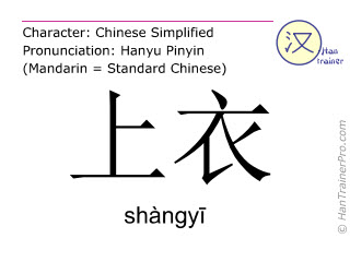 Chinese characters  ( shangyi / shàngyī ) with pronunciation (English translation: upper outer garment )