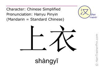 Chinesische Schriftzeichen  ( shangyi / shàngyī ) mit Aussprache (Deutsche Bedeutung: Oberbekleidung )