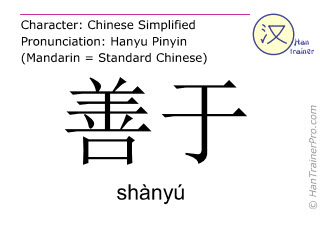Chinese characters  ( shanyu / shànyú ) with pronunciation (English translation: to be good at )