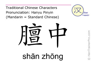 Chinese characters  ( shan zhong / shān zhōng ) with pronunciation (English translation: Ren Mai 17 )