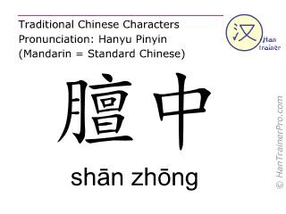 Chinesische Schriftzeichen  ( shan zhong / shān zhōng ) mit Aussprache (Deutsche Bedeutung: Ren Mai 17 )