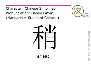 Chinese characters  ( shao / shāo ) with pronunciation (English translation: a little )