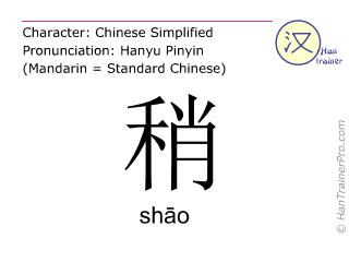 汉字  ( shao / sh&#257o ) 包括发音 (英文翻译: a little )