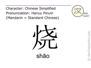 汉字  ( shao / sh&#257o ) 包括发音 (英文翻译: to burn )