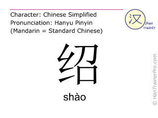 Chinese characters  ( shao / shào ) with pronunciation (English translation: to continue )