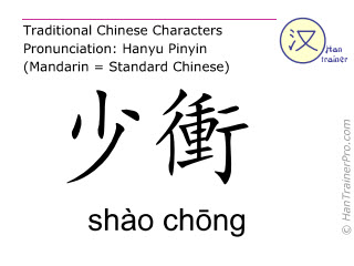 Chinese characters  ( shao chong / shào chōng ) with pronunciation (English translation: Heart 9 )