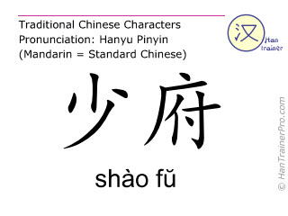 Chinese characters  ( shao fu / shào fŭ ) with pronunciation (English translation: Heart 8 )