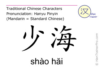 Chinese characters  ( shao hai / shào hăi ) with pronunciation (English translation: Heart 3 )