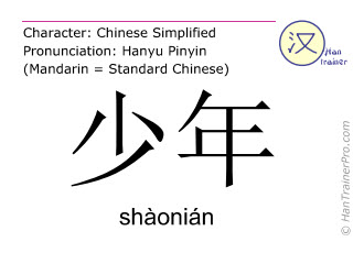 Chinese characters  ( shaonian / shàonián ) with pronunciation (English translation: juvenile )
