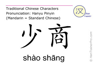 Chinese characters  ( shao shang / shào shāng ) with pronunciation (English translation: Lung 11 )