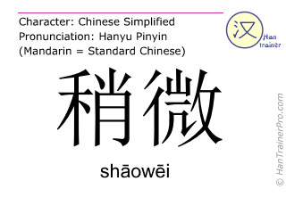 Chinese characters  ( shaowei / shāowēi ) with pronunciation (English translation: a little )