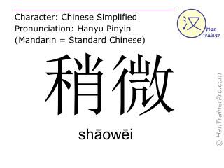 汉字  ( shaowei / sh&#257ow&#275i ) 包括发音 (英文翻译: a little )