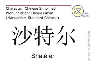 汉字  ( Shate er / Sh&#257tè &#277r ) 包括发音 (英文翻译: Chartres )