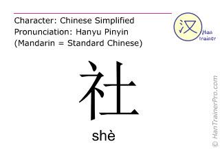 Chinesische Schriftzeichen  ( she / shè ) mit Aussprache (Deutsche Bedeutung: <m>Gruppe</m> )