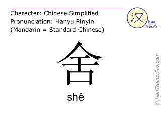 Caractère chinois  ( she / shè ) avec prononciation (traduction française: hébergement )
