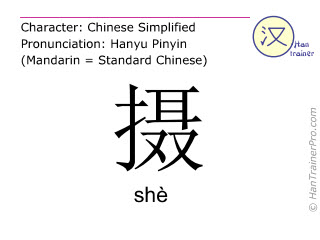 Chinese characters  ( she / shè ) with pronunciation (English translation: <m>to take a photograph</m> )