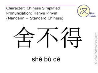 Caractère chinois  ( she bu de / shĕ bù dé ) avec prononciation (traduction française: quitter à contrecœur )