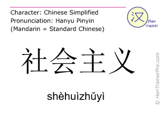 Chinese characters  ( shehuizhuyi / shèhuìzhŭyì ) with pronunciation (English translation: socialism )