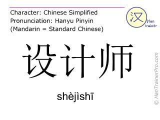 Caracteres chinos  ( shejishi / shèjìshī ) con pronunciación (traducción española: diseñador )