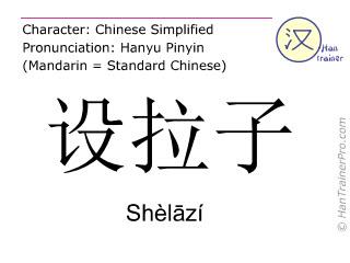 汉字  ( Shelazi / Shèlāzí ) 包括发音 (英文翻译: Shiraz )