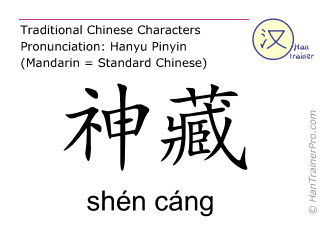 Chinese characters  ( shen cang / shén cáng ) with pronunciation (English translation: Kidney 25 )