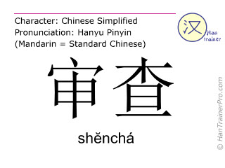 Chinese characters  ( shencha / shĕnchá ) with pronunciation (English translation: to censor )
