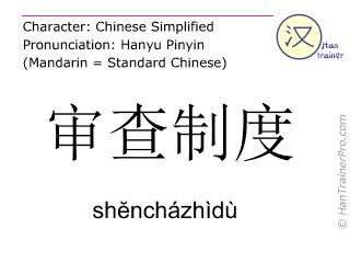 Chinesische Schriftzeichen  ( shenchazhidu / shĕncházhìdù ) mit Aussprache (Deutsche Bedeutung: Zensur )