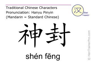 Caracteres chinos  ( shen feng / shén fēng ) con pronunciación (traducción española: riñón 23 )
