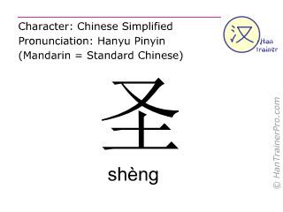 Chinesische Schriftzeichen  ( sheng / shèng ) mit Aussprache (Deutsche Bedeutung: heilig )