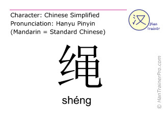 Chinese characters  ( sheng / shéng ) with pronunciation (English translation: rope )