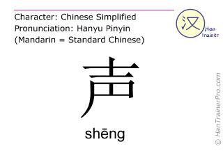 Caractère chinois  ( sheng / shēng ) avec prononciation (traduction française: son )