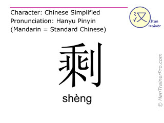 Chinese characters  ( sheng / shèng ) with pronunciation (English translation: surplus )