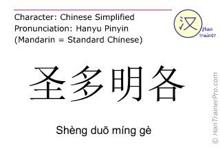 Caracteres chinos  ( Sheng duo ming ge / Shèng duō míng gè ) con pronunciación (traducción española: Santo Domingo )