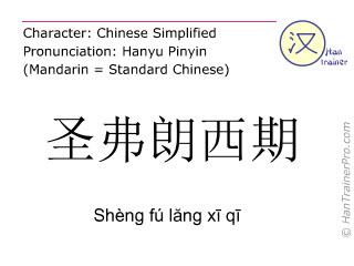 Caractère chinois  ( Sheng fu lang xi qi / Shèng fú lăng xī qī ) avec prononciation (traduction française: San Francisco )