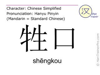 Caracteres chinos  ( shengkou / shēngkou ) con pronunciación (traducción española: población de animales )