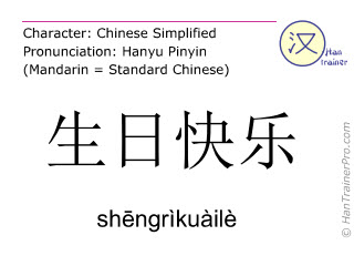 Chinese characters  ( shengrikuaile / shēngrìkuàilè ) with pronunciation (English translation: happy birthday )