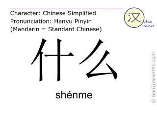 Chinese characters  ( shenme / shénme ) with pronunciation (English translation: what )