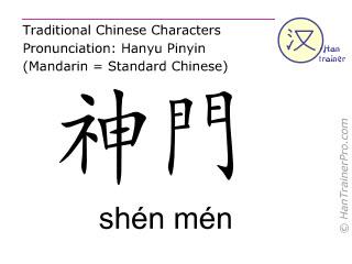 Caracteres chinos  ( shen men / shén mén ) con pronunciación (traducción española: corazón 7 )