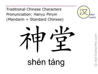 Chinesische Schriftzeichen  ( shen tang / shén táng ) mit Aussprache (Deutsche Bedeutung: Blase 44 )