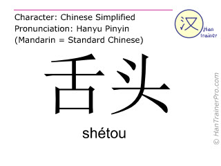 Caractère chinois  ( shetou / shétou ) avec prononciation (traduction française: langue )