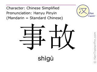汉字  ( shigu / shìgù ) 包括发音 (英文翻译: accident )
