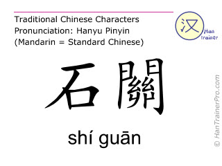 Chinese characters  ( shi guan / shí guān ) with pronunciation (English translation: Kidney 18 )