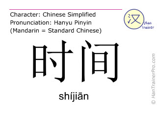 Chinese characters  ( shijian / shíjiān ) with pronunciation (English translation: time )