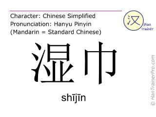Chinesische Schriftzeichen  ( shijin / shījīn ) mit Aussprache (Deutsche Bedeutung: Feuchttuch )
