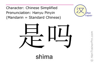 Chinese characters  ( shima / shìma ) with pronunciation (English translation: really )