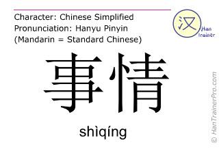 Chinese characters  ( shiqing / shìqíng ) with pronunciation (English translation: affair )