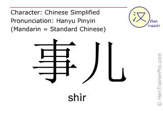 汉字  ( shir / shìr ) 包括发音 (英文翻译: business )