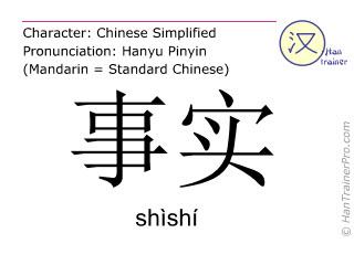 Caracteres chinos  ( shishi / shìshí ) con pronunciación (traducción española: </b><i>(Disculpe - todavía no hemos traducido </i>事实 ( shishi / shìshí ) <i> al español. Por favor, intente la version inglés)</i><b> )